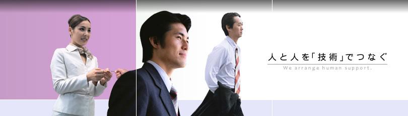 実践的な技術者教育でエンジニアを育成 技術者派遣(転職・求人)エリモス